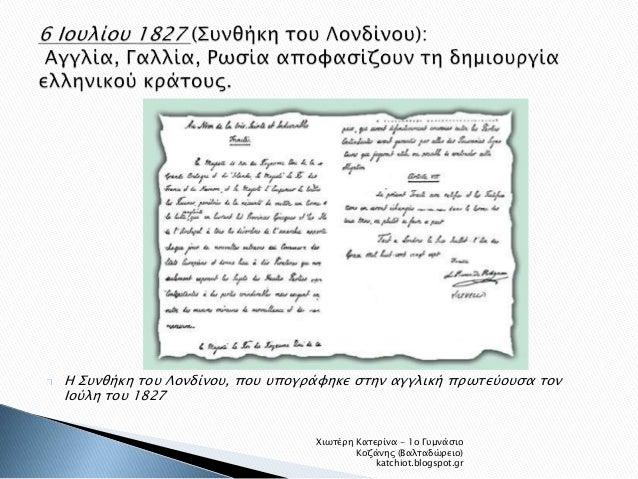 Η Συνθήκη του Λονδίνου, που υπογράφηκε στην αγγλική πρωτεύουσα τον  Ιούλη του 1827  Χιωτέρη Κατερίνα - 1ο Γυμνάσιο  Κοζάνη...