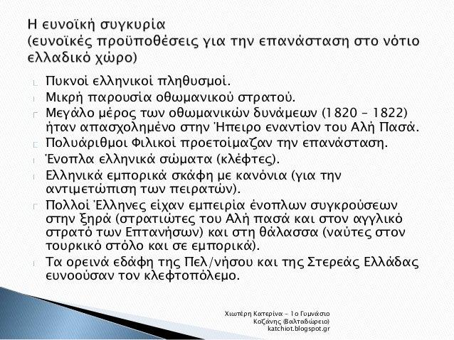 Πυκνοί ελληνικοί πληθυσμοί.  Μικρή παρουσία οθωμανικού στρατού.  Μεγάλο μέρος των οθωμανικών δυνάμεων (1820 – 1822)  ήταν ...