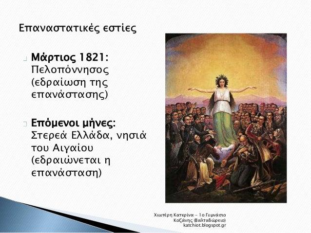 Μάρτιος 1821:  Πελοπόννησος  (εδραίωση της  επανάστασης)  Επόμενοι μήνες:  Στερεά Ελλάδα, νησιά  του Αιγαίου  (εδραιώνεται...