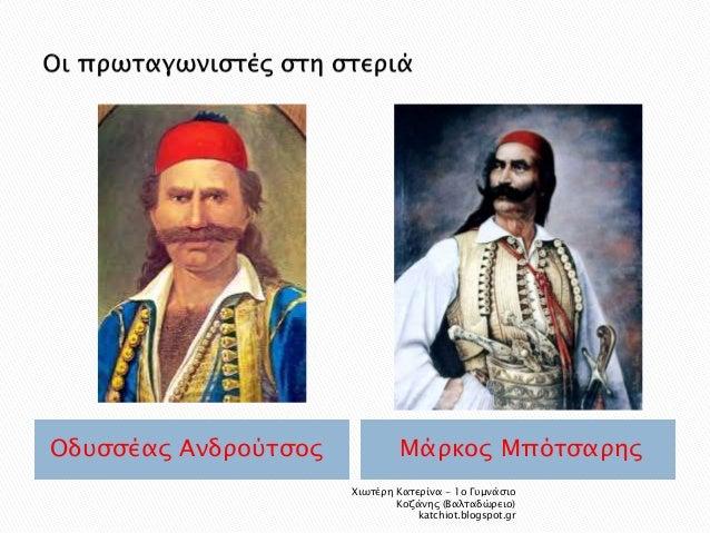 Οδυσσέας Ανδρούτσος Μάρκος Μπότσαρης  Χιωτέρη Κατερίνα - 1ο Γυμνάσιο  Κοζάνης (Βαλταδώρειο)  katchiot.blogspot.gr