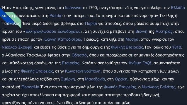 Ήταν Ηπειρώτης, γεννημένος στα Ιωάννινα το 1790, αναγκάστηκε νέος να εγκαταλείψει την Ελλάδα και να μεταναστεύσει στη Ρωσί...