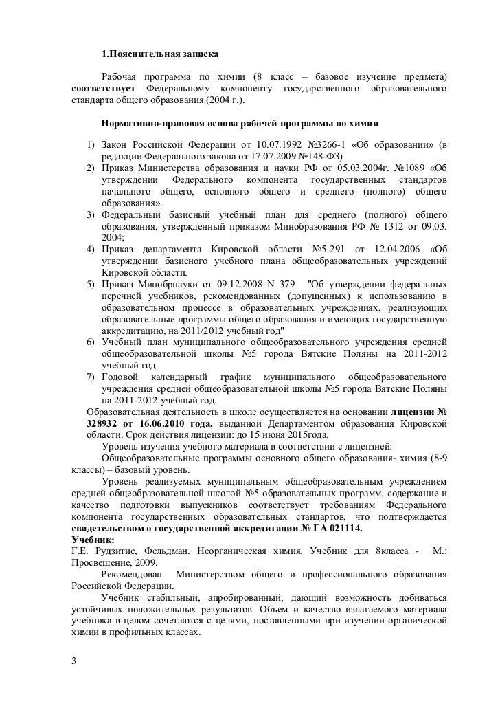 Рабочая программа класс Рудзитис 2 3 1