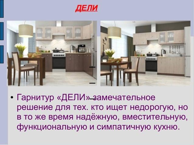 8 2 презентация кухни горизонт Slide 2