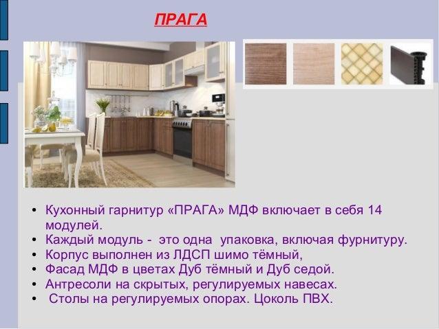 ПРАГА ● Кухонный гарнитур «ПРАГА» МДФ включает в себя 14 модулей. ● Каждый модуль - это одна упаковка, включая фурнитуру. ...