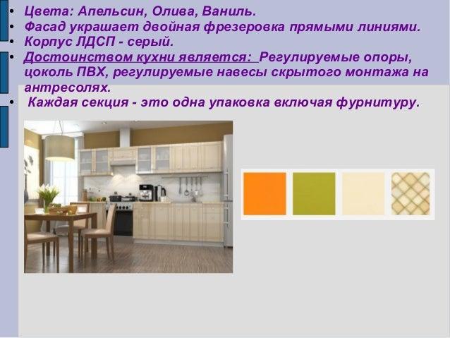 ● Цвета: Апельсин, Олива, Ваниль. ● Фасад украшает двойная фрезеровка прямыми линиями. ● Корпус ЛДСП - серый. ● Достоинств...