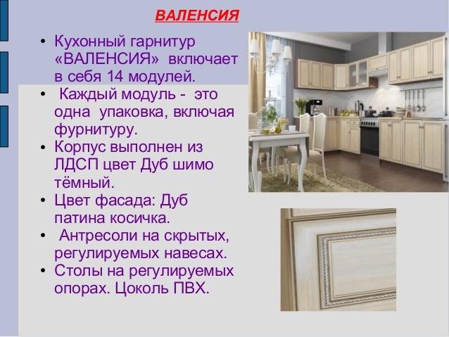 ВАЛЕНСИЯ ● Кухонный гарнитур «ВАЛЕНСИЯ» включает в себя 14 модулей. ● Каждый модуль - это одна упаковка, включая фурнитуру...