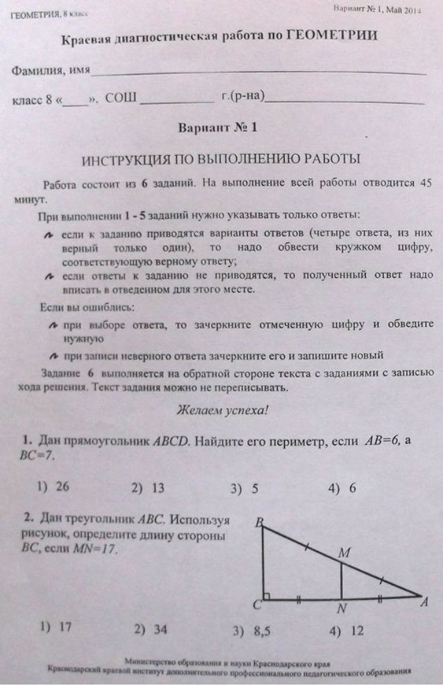 Кдр 8 класс алгебра скачать