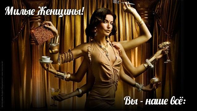 """фотографии Андрея Разумовского - www.razooma.net                                                   М""""#$% Ж%щ""""$!В$ - *+% ,-.:"""