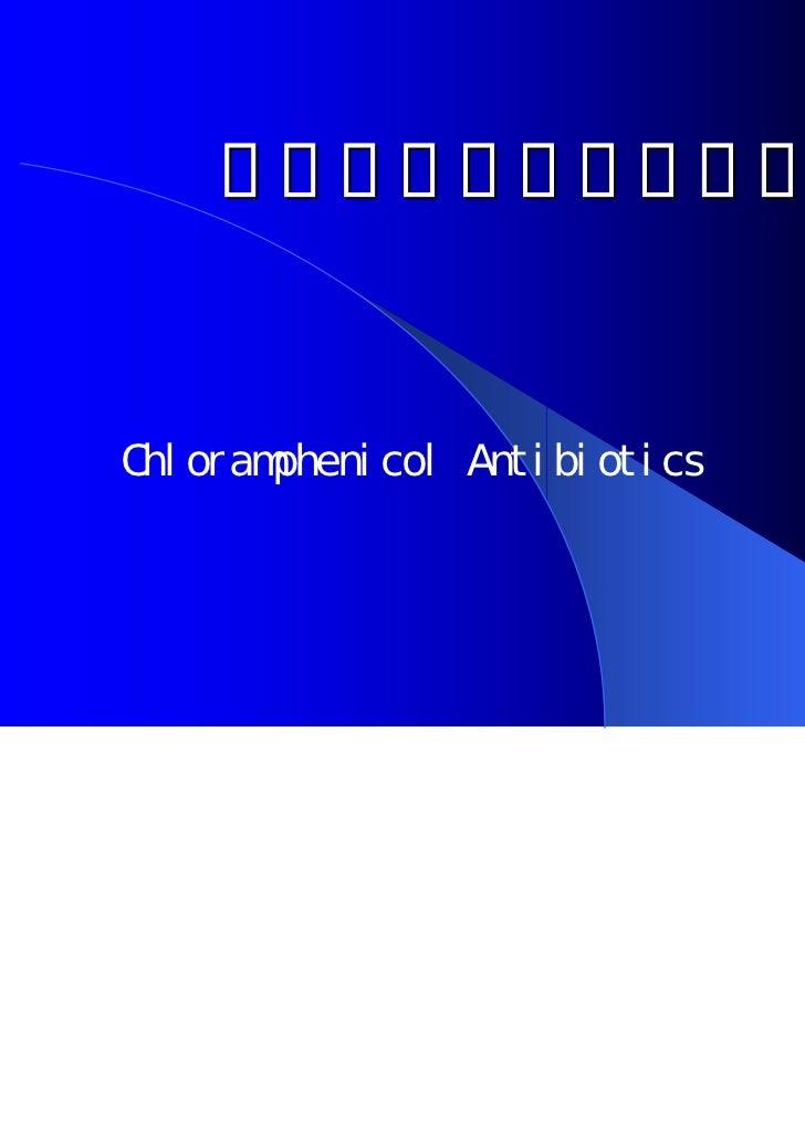 第五节 氯霉素类抗生素Chloramphenicol Antibiotics