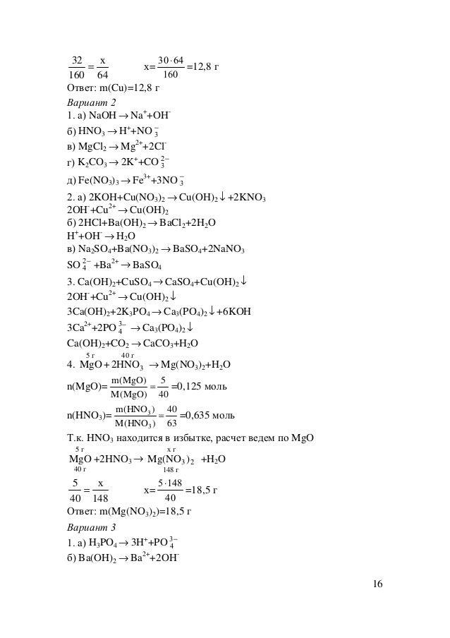 CuCl2 + NaOH = Cu(OH)2 + NaCl | Уравнение химической реакции
