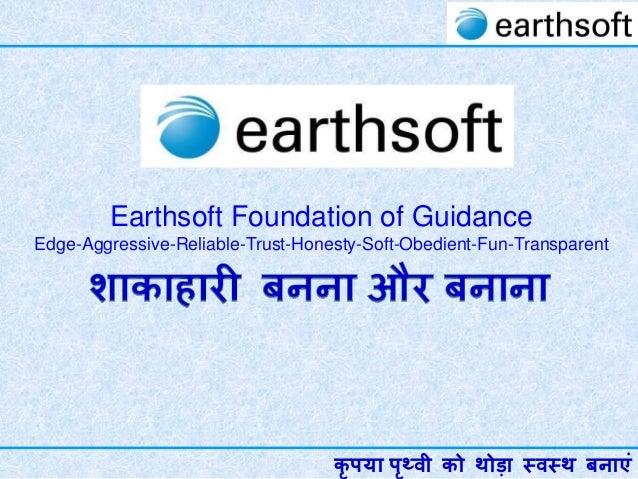कृ पया पृथ्वी को थोडा स्वस्थ बनाएं Earthsoft Foundation of Guidance Edge-Aggressive-Reliable-Trust-Honesty-Soft-Obedient-F...