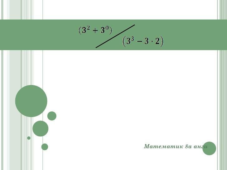 Математик 8а анги