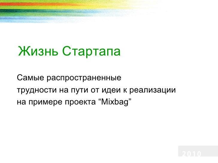"""Жизнь СтартапаСамые распространенныетрудности на пути от идеи к реализациина примере проекта """"Mixbag"""""""