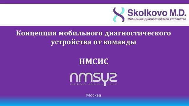 Концепция мобильного диагностического        устройства от команды               НМСИС                Москва