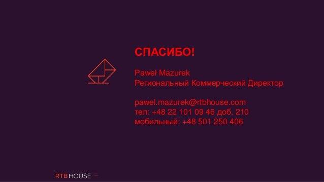 СПАСИБО! Paweł Mazurek Региональный Коммерческий Директор pawel.mazurek@rtbhouse.com тел: +48 22 101 09 46 доб. 210 мобиль...