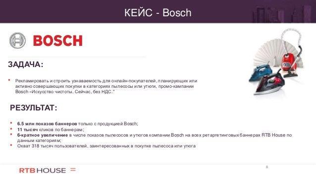 КЕЙС - Bosch ЗАДАЧА: • Рекламировать и строить узнаваемость для онлайн-покупателей, планирующих или активно совершающих по...
