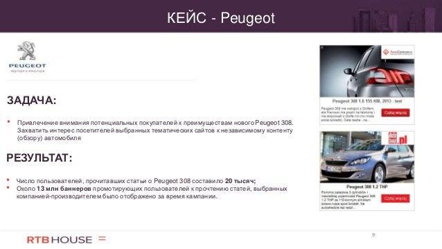 КЕЙС - Peugeot 9 ЗАДАЧА: • Привлечение внимания потенциальных покупателей к преимуществам нового Peugeot 308. Захватить ин...
