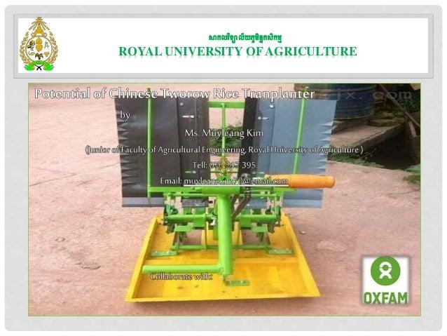 សាកលវិទ្យាល័យភូមិន្ទកសិកមម ROYAL UNIVERSITY OF AGRICULTURE