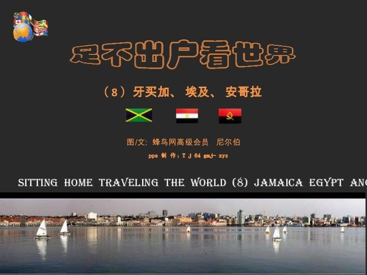 ( 8 )牙买加、 埃及、 安哥拉<br />图/文:  蜂鸟网高级会员   尼尔伯<br />pps制 作:T j 64 gmj- xyz<br />  Sitting  home  tra...