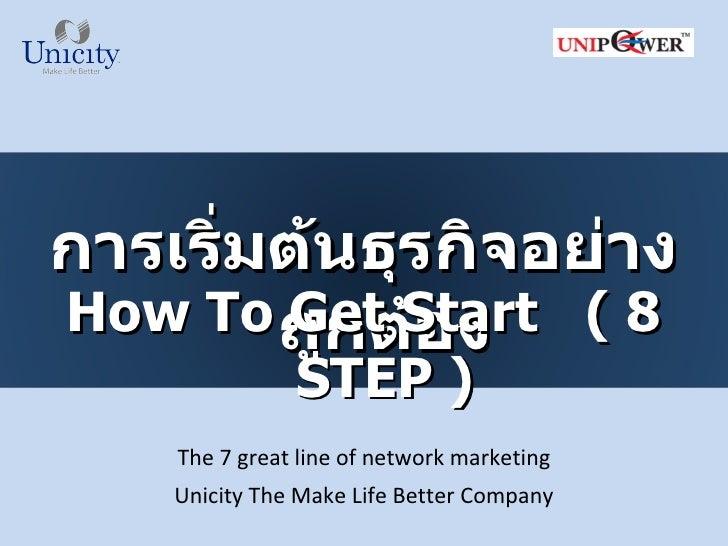 การเริ่มต้นธุรกิจอย่างHow To ถูกต้อง        Get Start ( 8               STEP )    The 7 great line of network marketing   ...