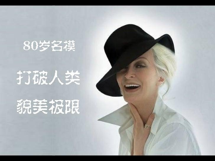 """一位 80岁的"""" 银发模特"""" 成为网络上的红人,网友大赞"""" 80 岁奶奶的超模气质,让肉毒毒素和拉皮见鬼去"""" 。       2/37"""