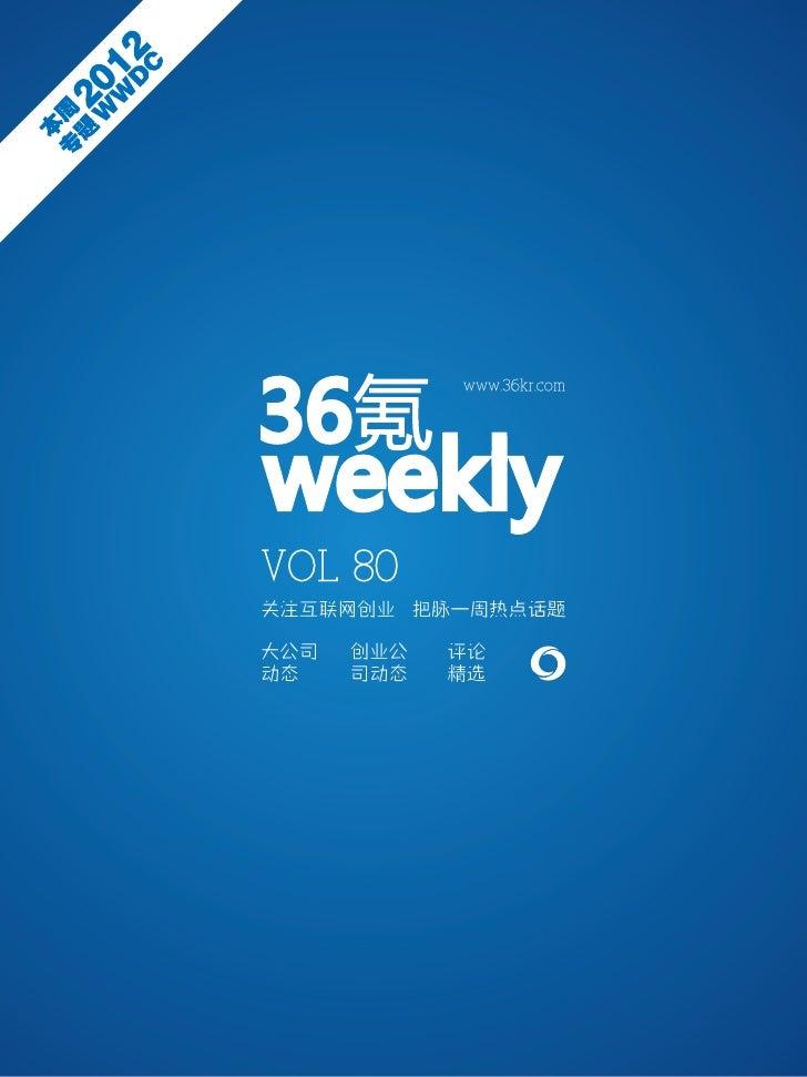 36kr weekly VOL 80                                 www.36kr.com                     VOL 80                     关注互联网创业 把脉一...