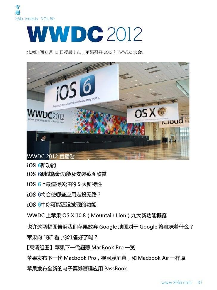 专题36kr weekly VOL 80                     。                         www.36kr.com   10