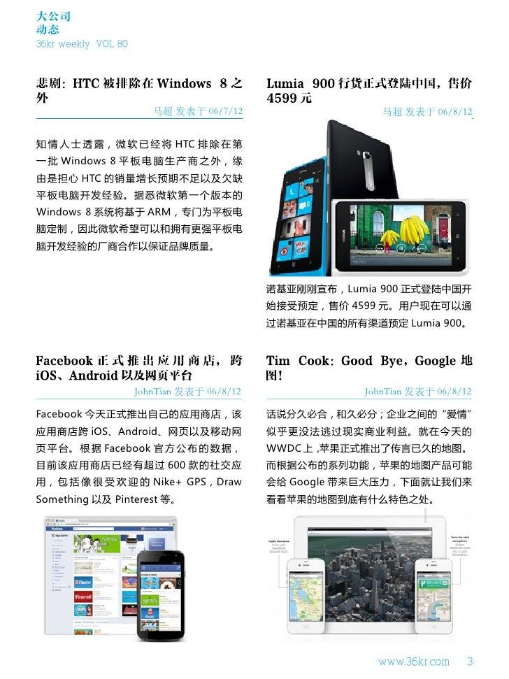 大公司动态36kr weekly VOL 80                        马超 发表于 06/7/12                     马超 发表于 06/8/12知 情 人 士 透 露, 微 软 已 经 将 HTC...