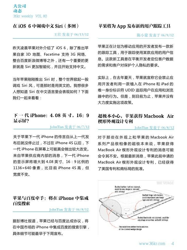 大公司动态36kr weekly VOL 80                       王壮 发表于 06/13/12                        陈小蒙 发表于 06/9/12昨天凌晨苹果对外介绍了 iOS 6,除了推出...