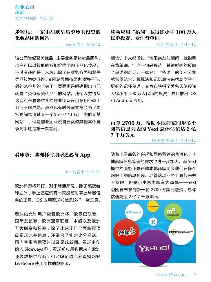 创业公司动态36kr weekly VOL 80                     leo 发表于 06/5/12                    马超 发表于 06/13/12该公司类似聚美优品,主要业务是化妆品团购。      ...