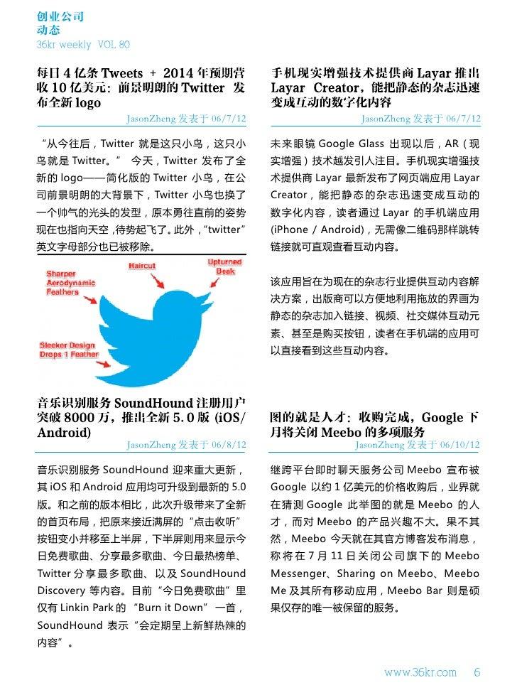"""创业公司动态36kr weekly VOL 80                 JasonZheng 发表于 06/7/12                  JasonZheng 发表于 06/7/12""""从今往后,Twitter 就是这只小..."""