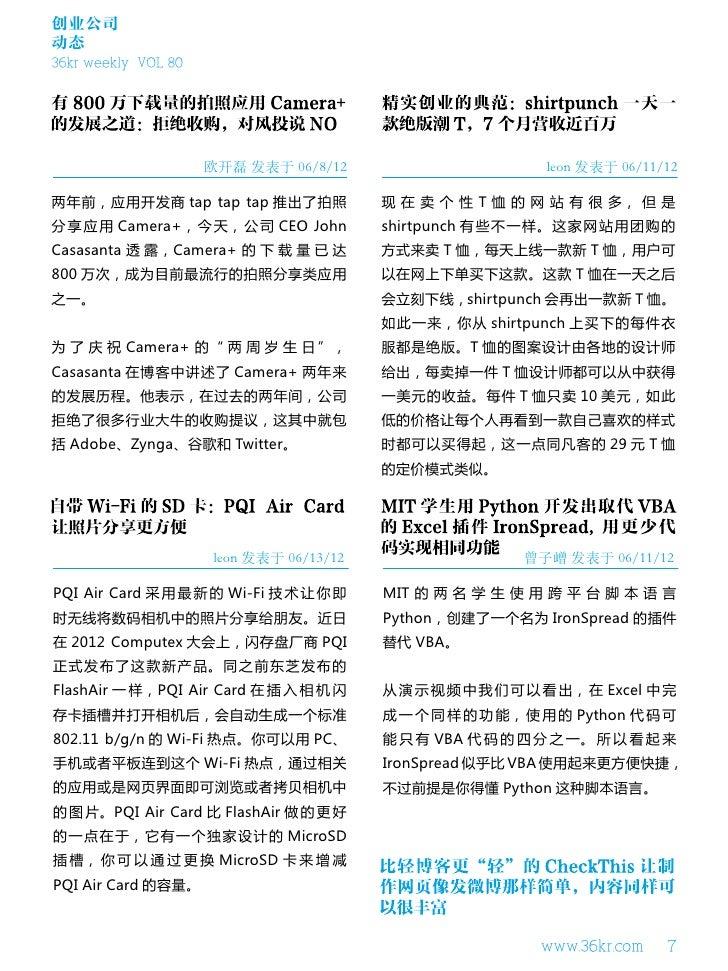 创业公司动态36kr weekly VOL 80                     欧开磊 发表于 06/8/12                         leon 发表于 06/11/12两年前,应用开发商 tap tap ta...