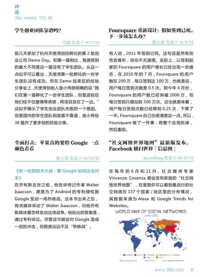 评论36kr weekly VOL 80                       马超 发表于 06/7/12                     陈小蒙 发表于 06/8/12前几天参加了杭州天使湾创投孵化的第 2 批创       ...
