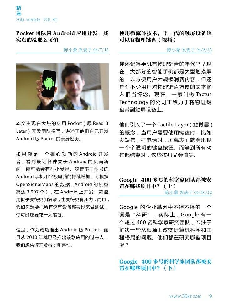 精选36kr weekly VOL 80                     陈小蒙 发表于 06/7/12                   陈小蒙 发表于 06/8/12                                ...