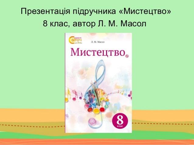 Презентація підручника «Мистецтво» 8 клас, автор Л. М. Масол