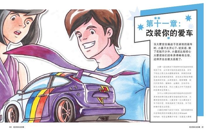 第十一章:              改装你的爱车              当大蒙完全痴迷于改装他的新车              时,小嘉不太开心了 说实话,                       。    除            ...