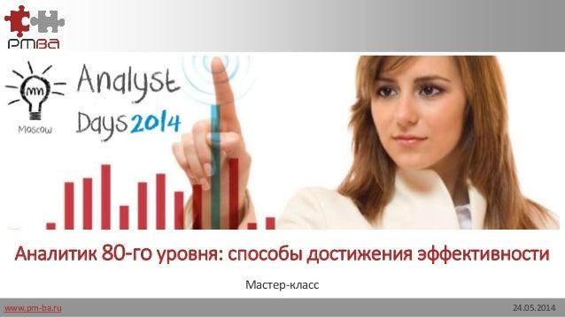 www.pm-ba.ru Аналитик 80-го уровня: способы достижения эффективности Мастер-класс 24.05.2014
