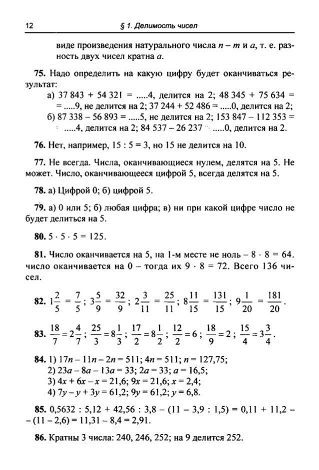 Гдз по математике 6 класс делимость натуральных чисел способы решения
