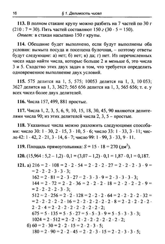 Скачать бесплатно гдз за класс по математики