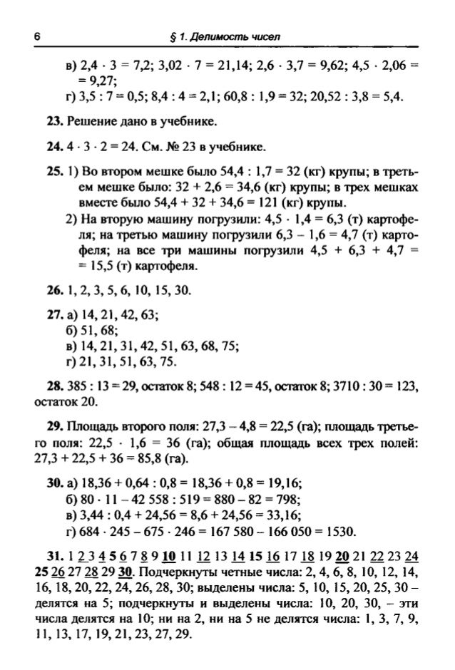 Контрольные работы по математике 6 класс н.я виленкин и др.гдз