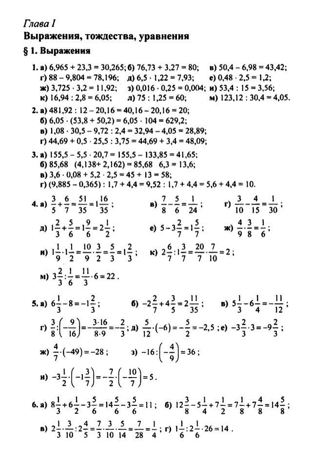 Алгебре 7 класс упражнения в главе