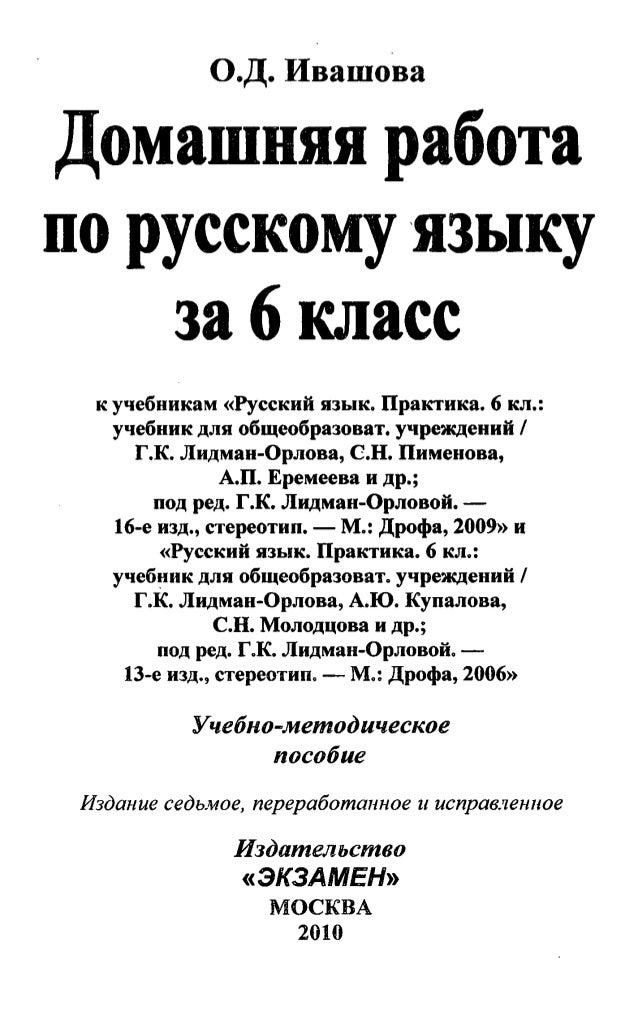 Решебник по русскому 7 9 класс