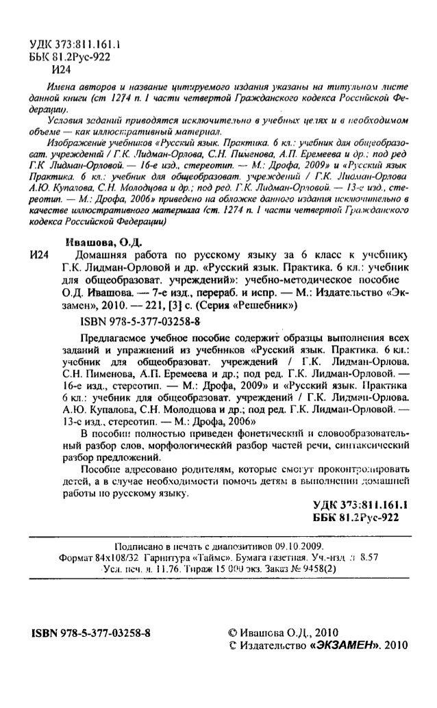 Гдз по русскому языку практика 7 класс под ред пименовой