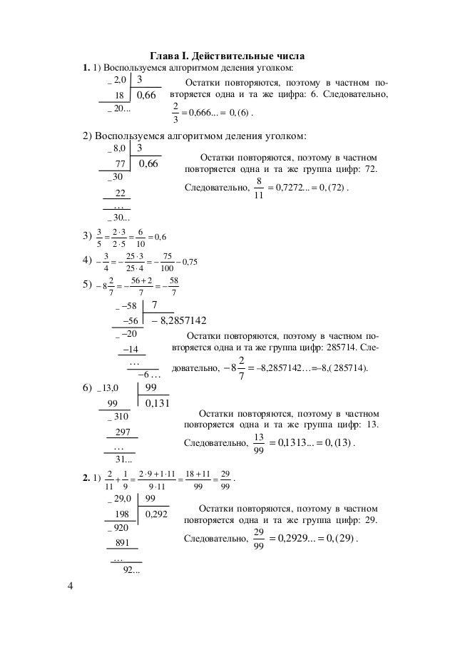Гдз по алгебре 10-11 класс никольский решение неравенство log