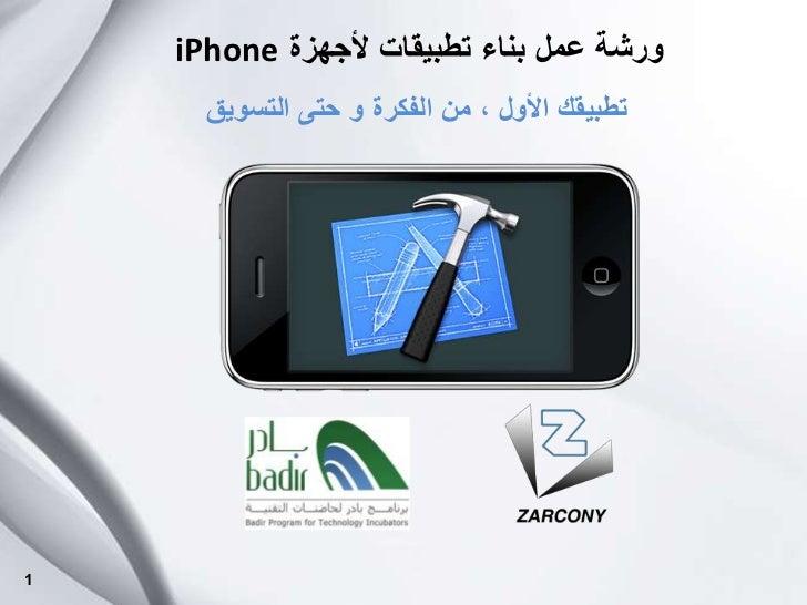 ورشة عمل بناء تطبيقات ألجهزة iPhone      تطبيقك األول , من الفكرة و حتى التسويق1