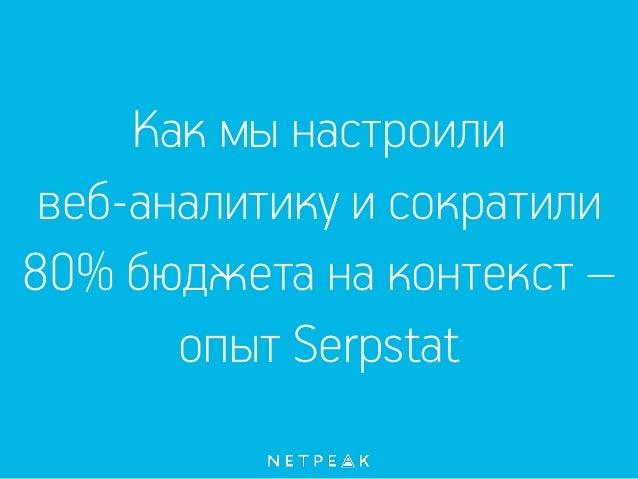 Как мы настроили веб-аналитику и сократили 80% бюджета на контекст – опыт Serpstat