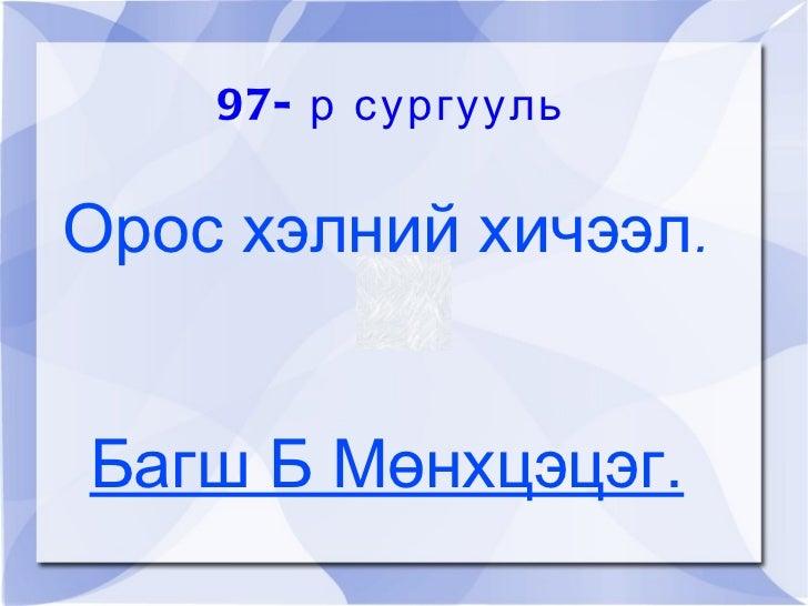 97- р сургууль Орос хэлний хичээл. Багш Б Мөнхцэцэг.