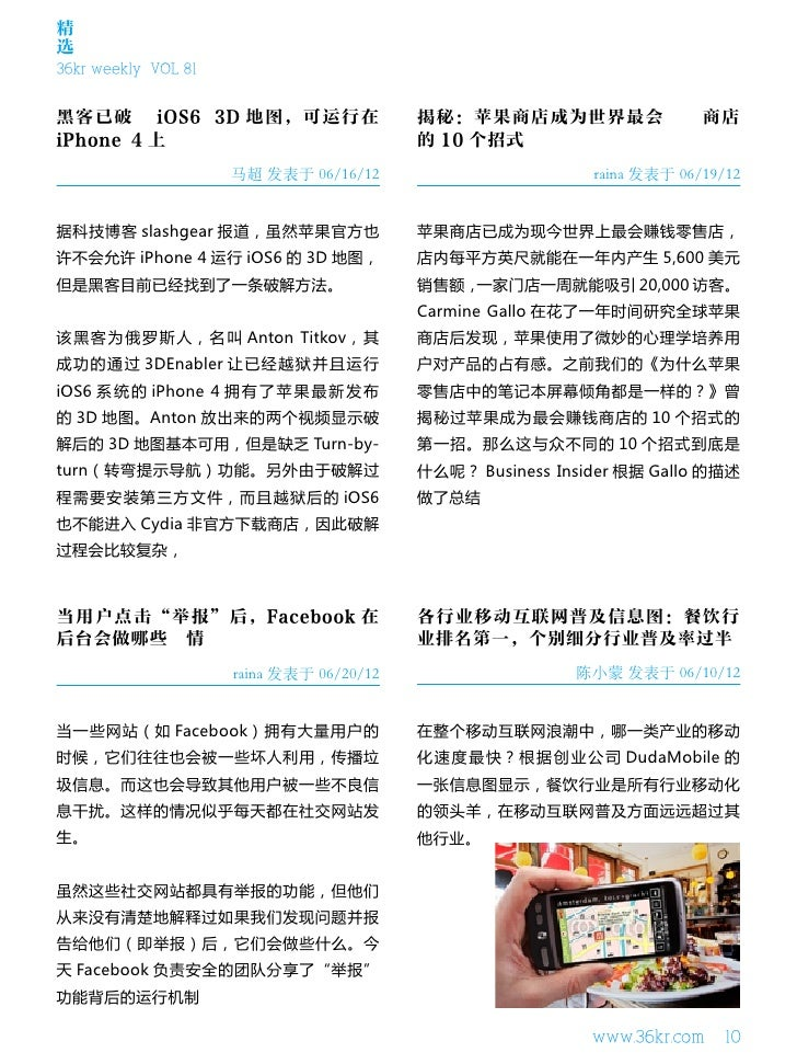 精选36kr weekly VOL 81黑客已破解 iOS6 3D 地图,可运行在                     揭秘:苹果商店成为世界最会赚钱商店iPhone 4 上                                的...