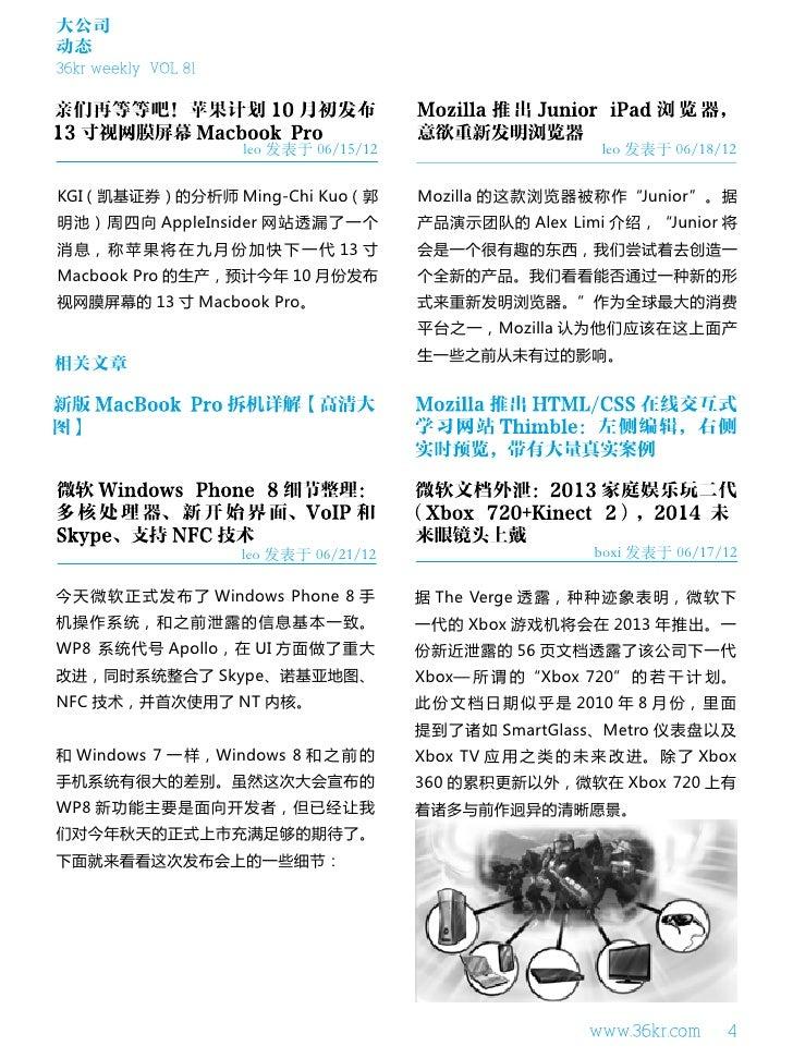 大公司动态36kr weekly VOL 81                     leo 发表于 06/15/12                       leo 发表于 06/18/12KGI(凯基证券)的分析师 Ming-Chi ...