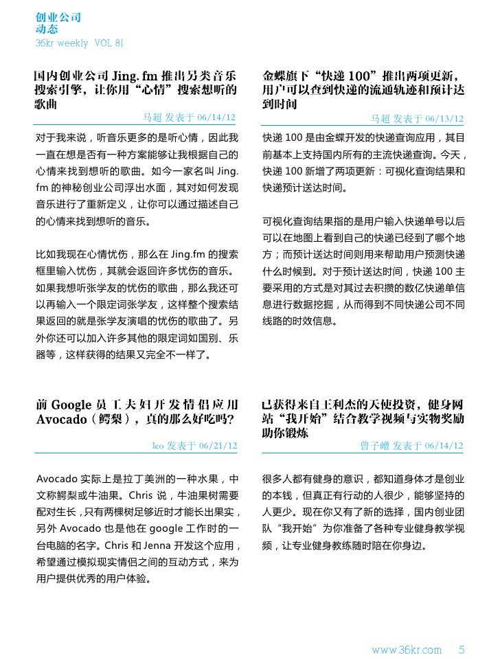 创业公司动态36kr weekly VOL 81                     马超 发表于 06/14/12                  马超 发表于 06/13/12对于我来说,听音乐更多的是听心情,因此我         ...